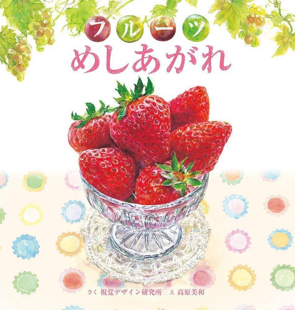 絵本「フルーツ めしあがれ」の表紙