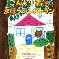 絵本「こんもり森のまほうのレストラン」の表紙