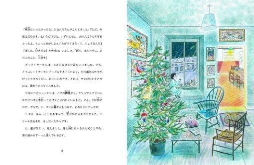 絵本「テオのふしぎなクリスマス」の一コマ
