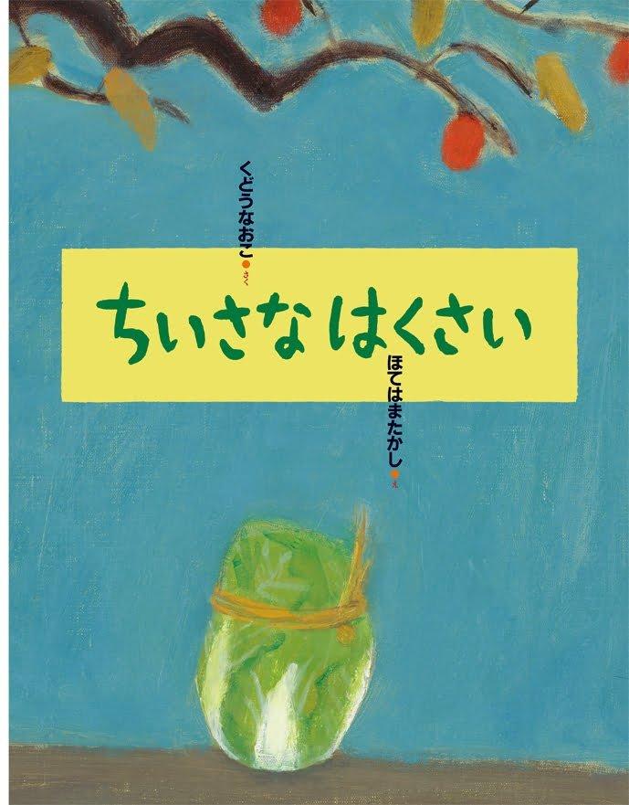 絵本「ちいさな はくさい」の表紙
