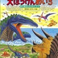 絵本「恐竜トリケラトプスの大ぼうけんめいろ」の表紙