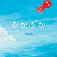 絵本「ぷかぷか」の表紙