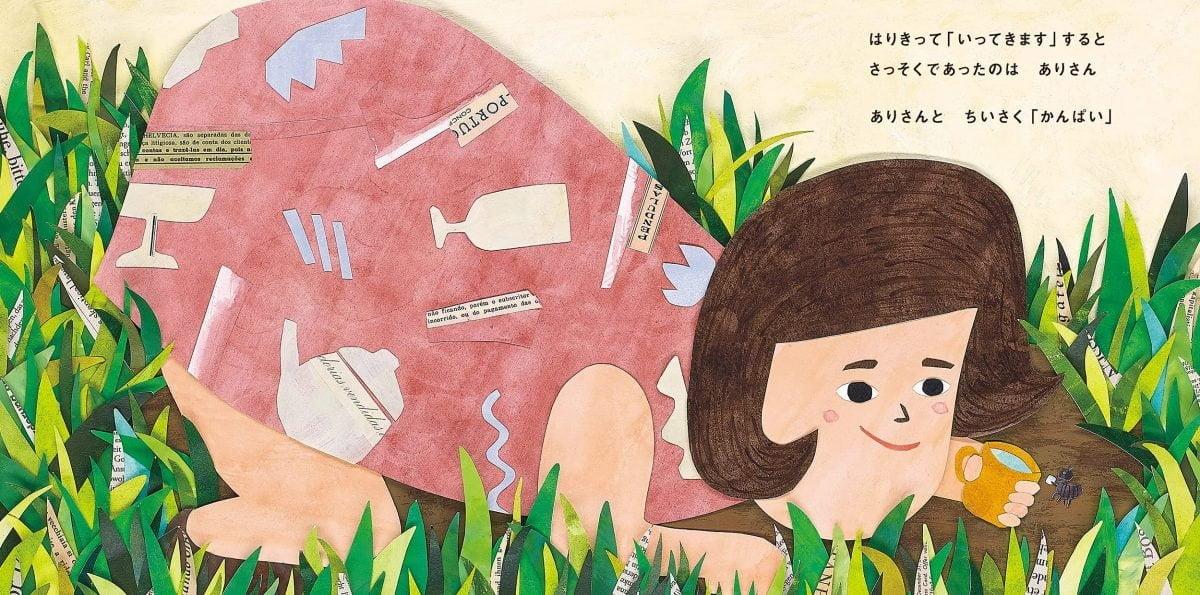 絵本「トトのかんぱい」の一コマ2