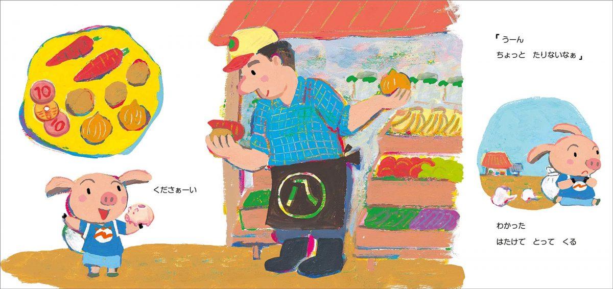絵本「ねえ カレー つくってよ」の一コマ2