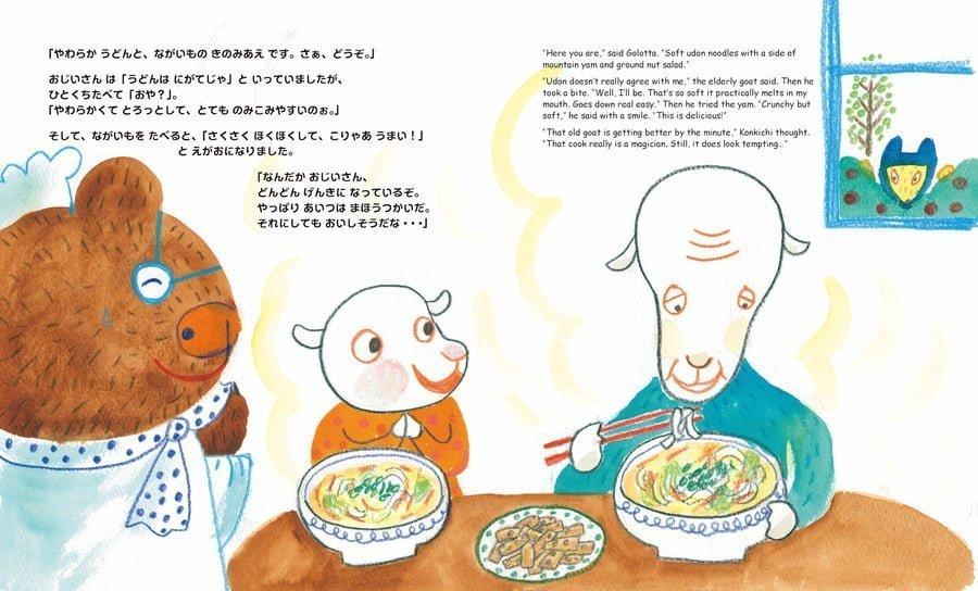 絵本「こんもり森のまほうのレストラン」の一コマ5