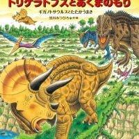 絵本「恐竜トリケラトプスとあくまのもり」の表紙