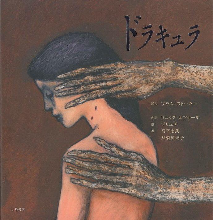 絵本「ドラキュラ」の表紙