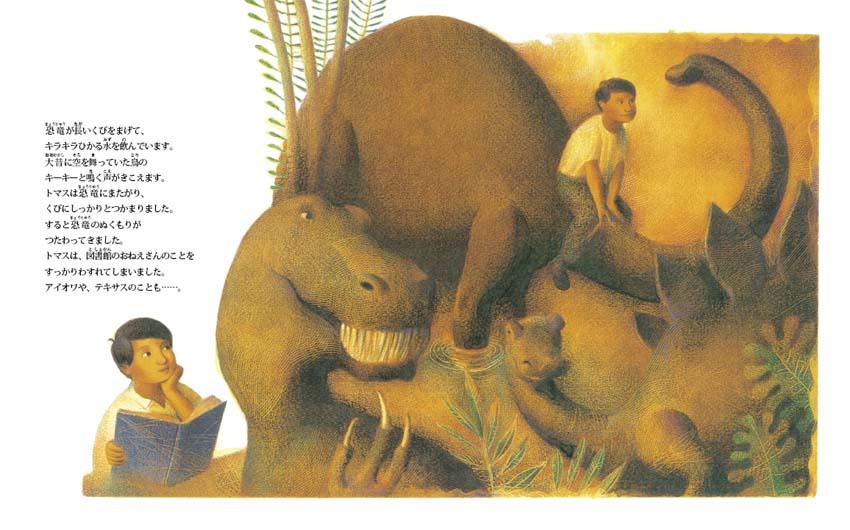絵本「トマスと図書館のおねえさん」の一コマ