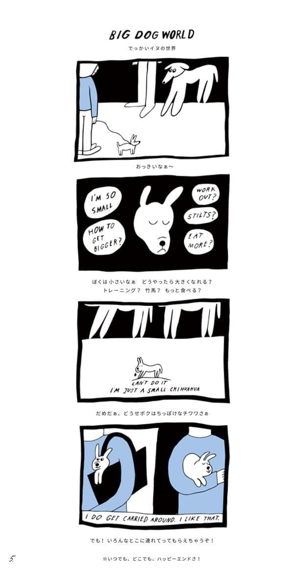 絵本「エレオノールのわたしとイヌくん」の一コマ4