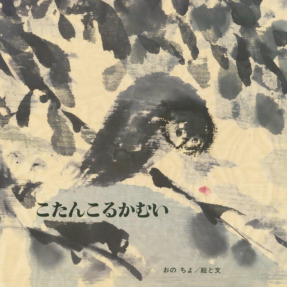絵本「こたんこるかむい」の表紙