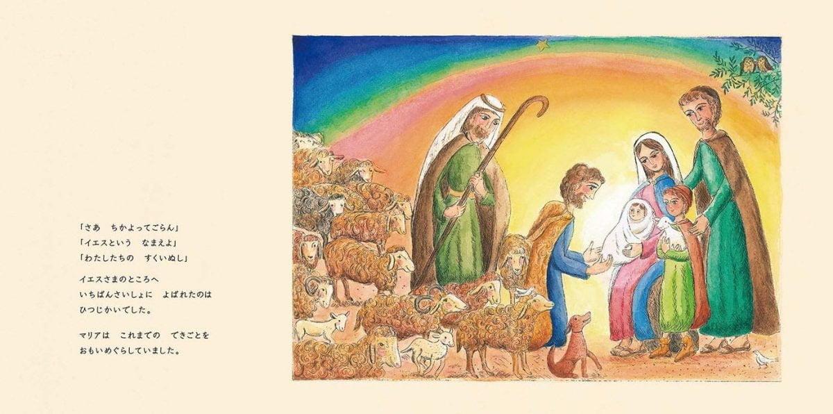 絵本「クリスマス - よろこばしいしらせ -」の一コマ