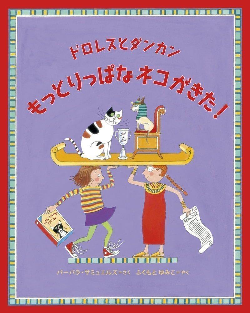絵本「ドロレスとダンカン もっとりっぱなネコがきた!」の表紙