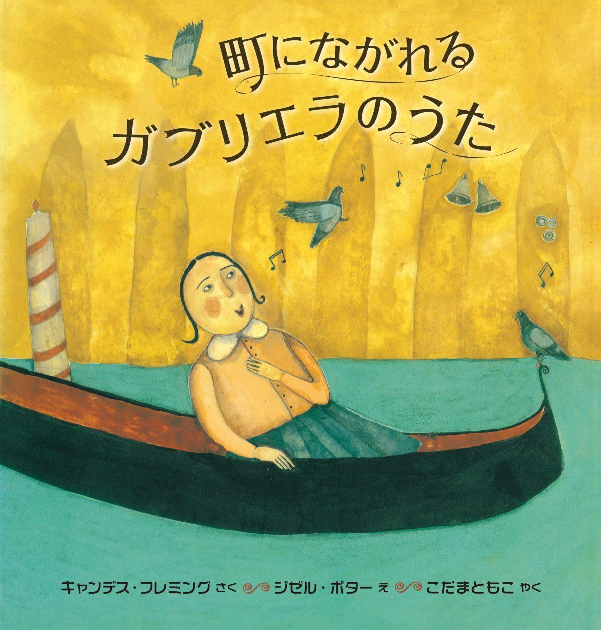 絵本「町にながれるガブリエラのうた」の表紙