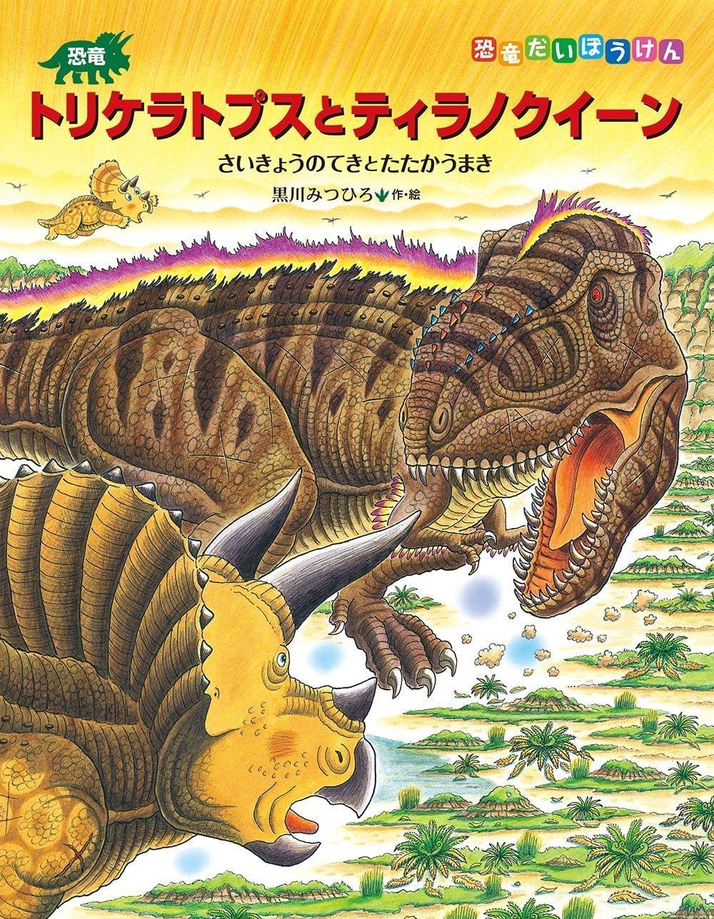 絵本「恐竜トリケラトプスとティラノクイーン」の表紙