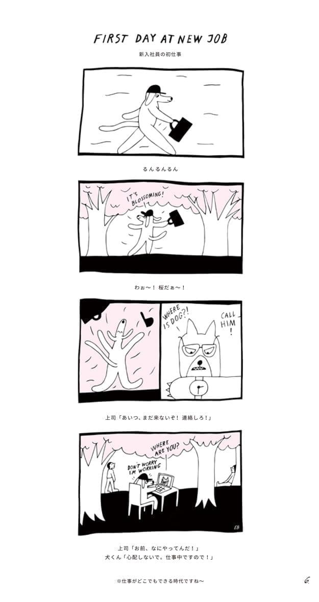 絵本「エレオノールのわたしとイヌくん」の一コマ5