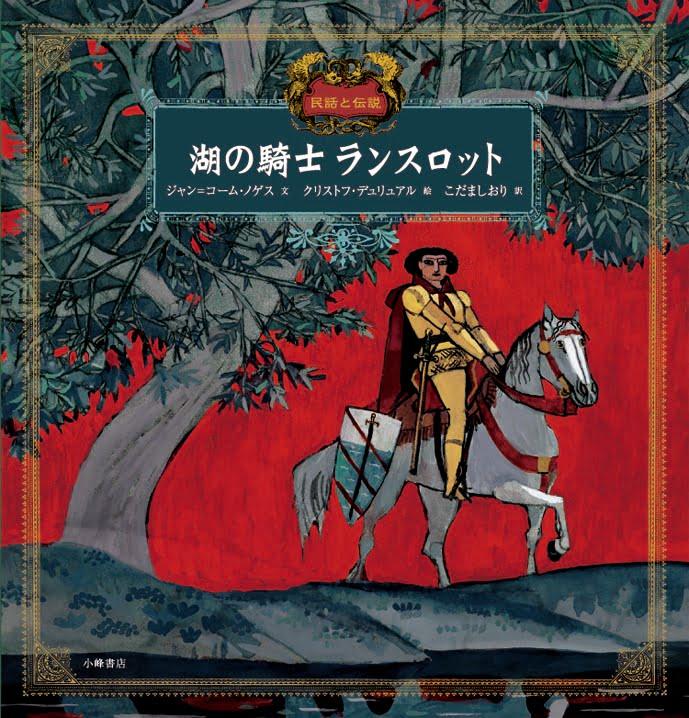 絵本「湖の騎士 ランスロット」の表紙