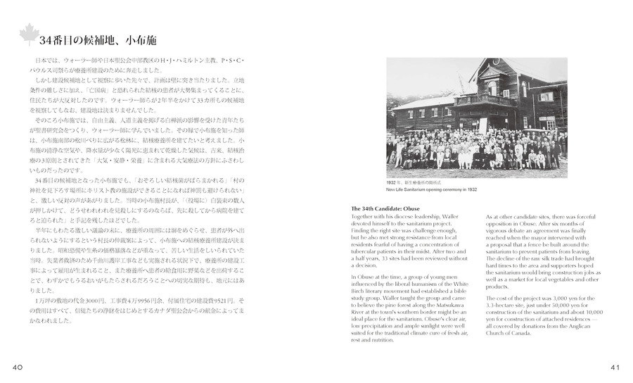 絵本「世界一のパン ~チェルシーバンズ物語」の一コマ9