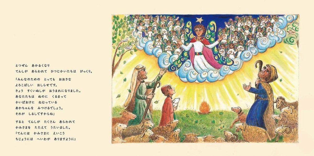 絵本「クリスマス - よろこばしいしらせ -」の一コマ2