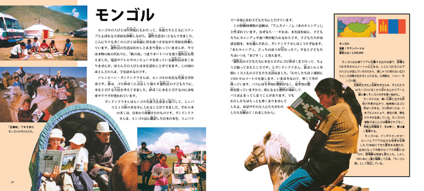 絵本「図書館ラクダがやってくる 子どもたちに本をとどける世界の活動」の一コマ
