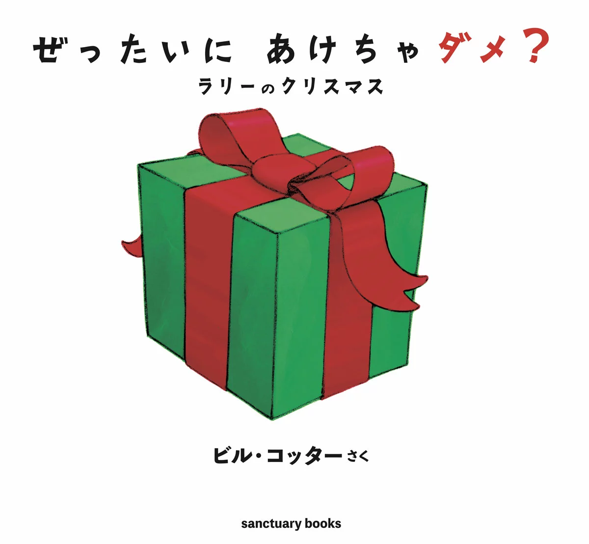絵本「ぜったいに あけちゃダメ_ ラリーのクリスマス」の表紙