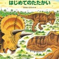 絵本「恐竜トリケラトプス はじめてのたたかい」の表紙