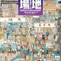 絵本「築地市場 絵でみる魚市場の一日」の表紙