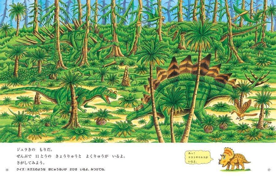 絵本「恐竜とあそぼう! パズル・クイズ・まちがいさがし」の一コマ4