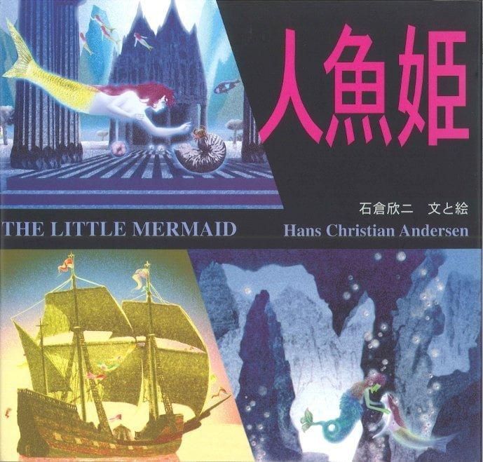 絵本「人魚姫」の表紙