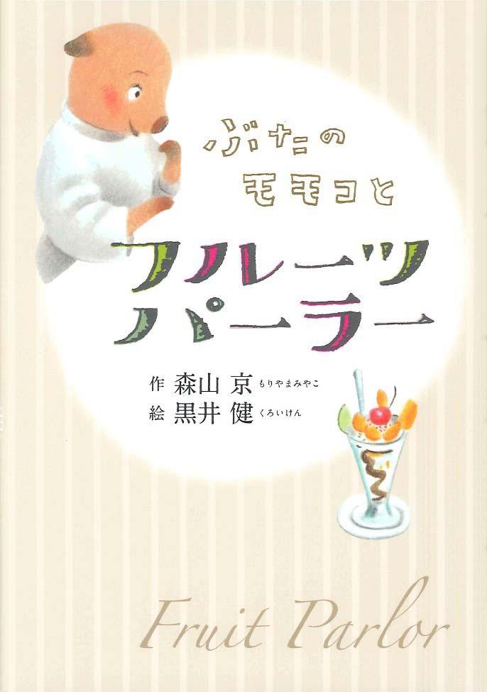 絵本「ぶたのモモコとフルーツパーラー」の表紙