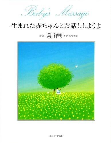 絵本「生まれた赤ちゃんとお話ししようよ」の表紙