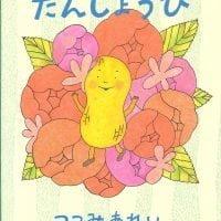 絵本「ピーナッくんのたんじょうび」の表紙
