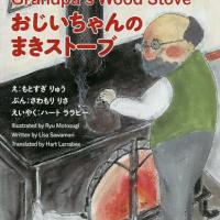 絵本「おじいちゃんのまきストーブ」の表紙