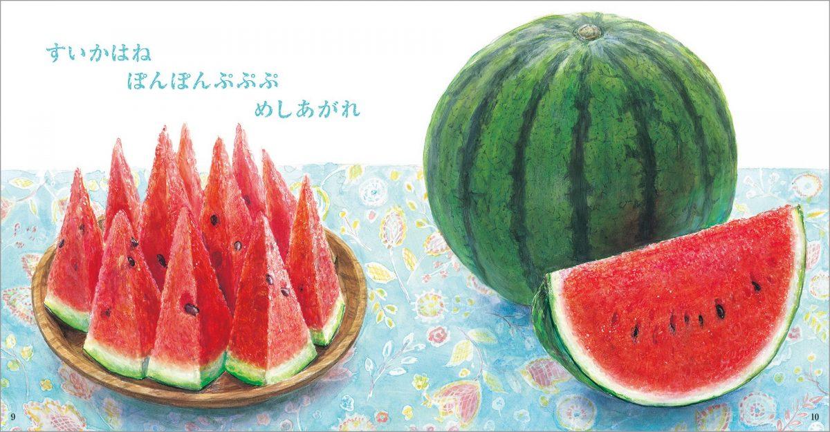 絵本「フルーツ めしあがれ」の一コマ2
