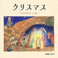 絵本「クリスマス - よろこばしいしらせ -」の表紙