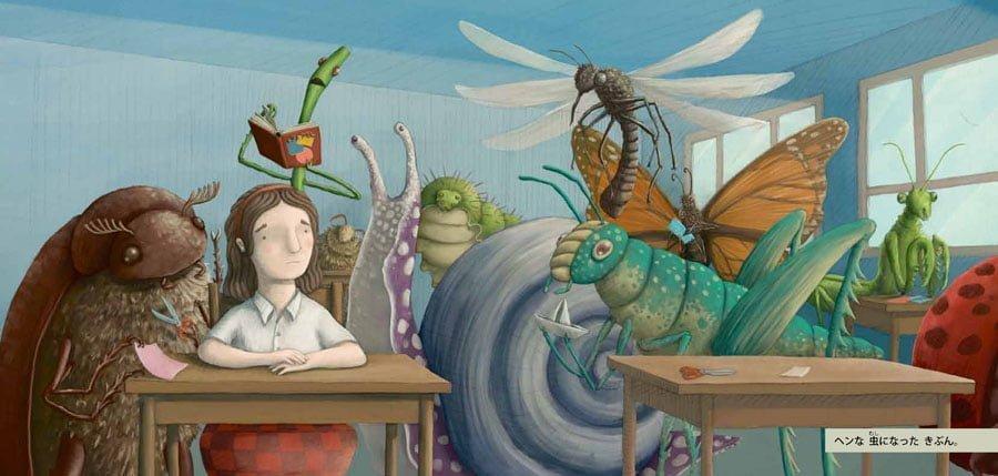 絵本「エロイーサと虫たち」の一コマ