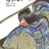 絵本「オキクルミのぼうけん」の表紙