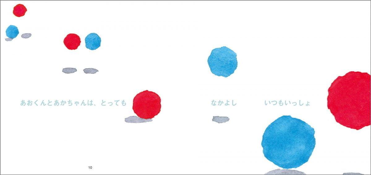 絵本「色のえほん」の一コマ5