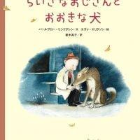 絵本「ちいさなおじさんとおおきな犬」の表紙