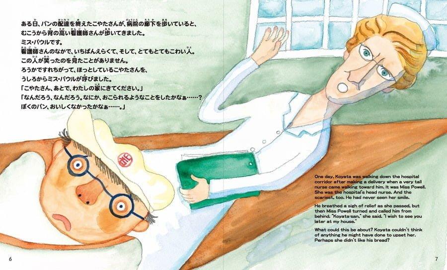 絵本「世界一のパン ~チェルシーバンズ物語」の一コマ3