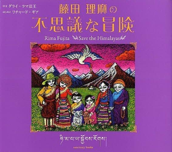 絵本「藤田理麻の不思議な冒険」の表紙