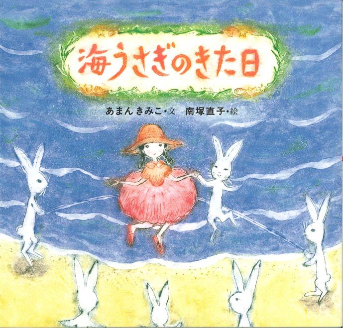 絵本「海うさぎのきた日」の表紙