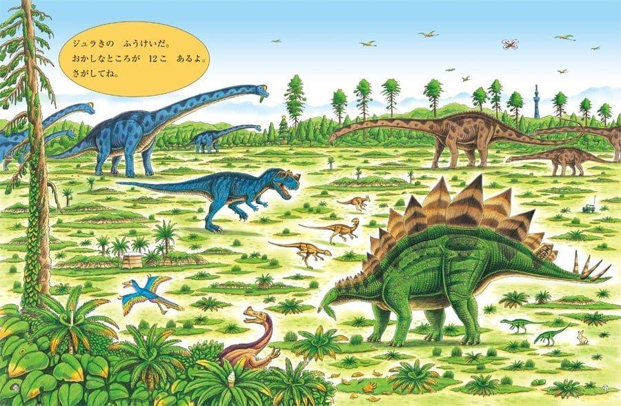 絵本「もっと恐竜とあそぼう!」の一コマ5